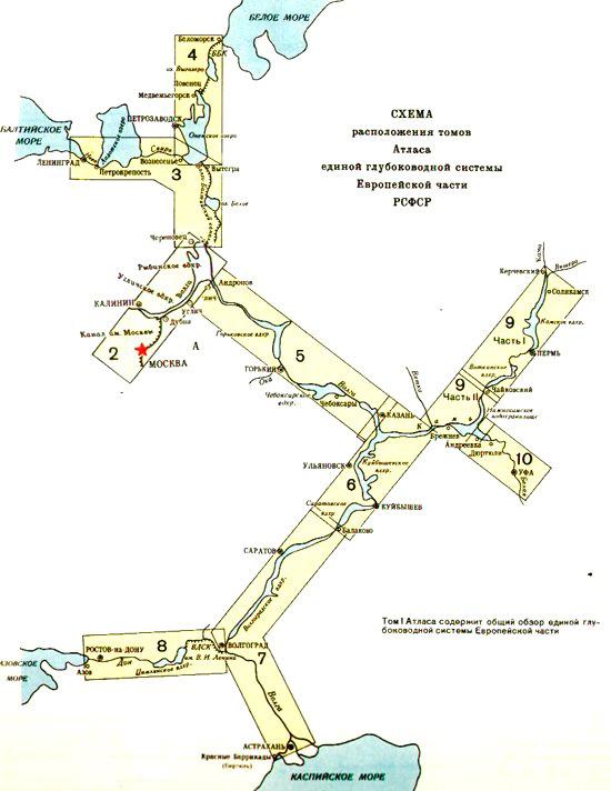 Атлас единой глубоководной системы европейской части Российской Федерации